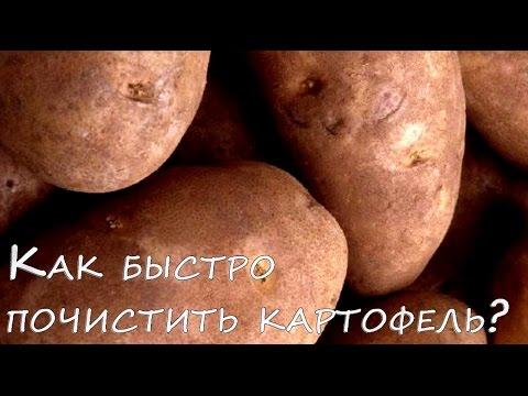 Вопрос: Как очистить картофель от кожуры?