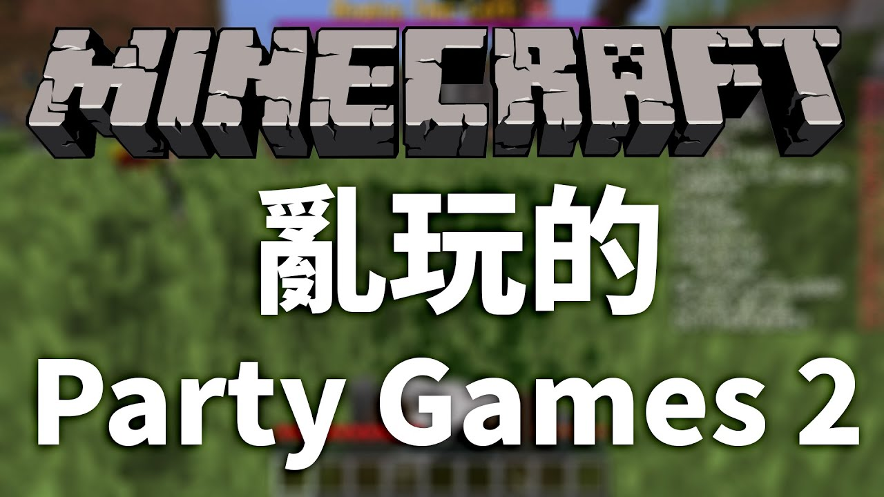 how to make a party in minecraft hypixel