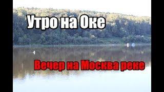 Утром рыбалка на Оке вечер на Москва реке