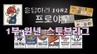 ▶ 응답하라 1982 프로야구 1부 프로야구 원년 스토브리그 ◀ [프로야구 역사 시리즈 #2]