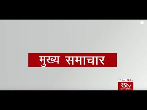Top Headlines (Hindi - 8 am)