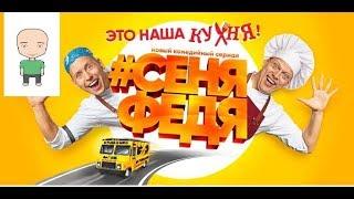 Дядя Вася о сериале  #СеняФедя