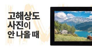 높은 해상도의 사진을 디지털액자로 보는 방법!