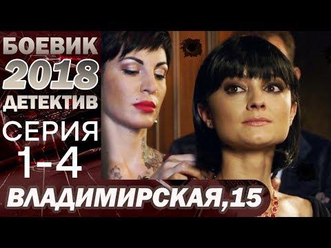 СЕРИАЛ 2018 – Согласилась на все ради жизни матери – Владимирская, 15 (1-4 серия) – ДЕТЕКТИВ-БОЕВИК