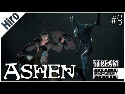 Ashen - ПЕЩЕРА ДЛЯ НАЧАЛА /# 9 thumbnail