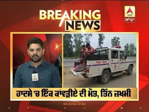 Breaking : Kotkapura-Khanna Highway `ਤੇ ਵਾਪਰਿਆ ਸੜਕ ਹਾਦਸਾ, ਇੱਕ ਕਾਂਵੜੀਏ ਦੀ ਮੌਤ, ਤਿੰਨ ਜ਼ਖਮੀ