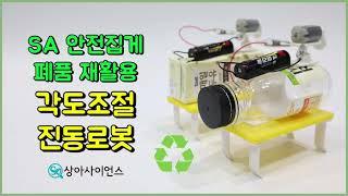 [과학실험 제작] 안전집게 폐품 재활용 각도조절 진동로…