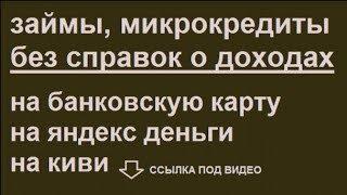Быстрый Займ В Г Таганроге
