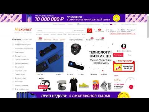 Промокоды на скидку на Aliexpress и Tmall, а так же новость касательно Почты России.