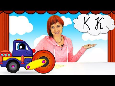 Видео: Мультики для малышей— Азбука сМашей Капуки Кануки— Учим буквы исмотрим мультфильмы про машинки