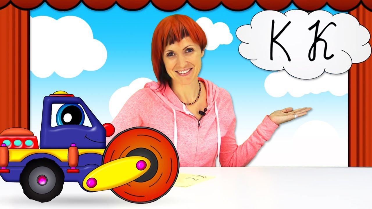Мультики для малышей— Азбука сМашей Капуки Кануки— Учим буквы исмотрим мультфильмы про машинки