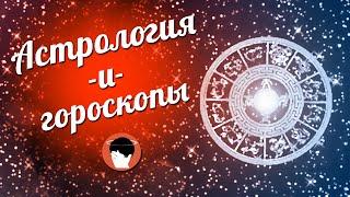 Астрология и гороскопы(VK – http://vk.com/sokolovsky_blog Атеист – https://vk.com/atheist__blog Ролик о моем отношении к астрологии. P. S. Сделаю вам личный..., 2015-05-13T02:56:34.000Z)