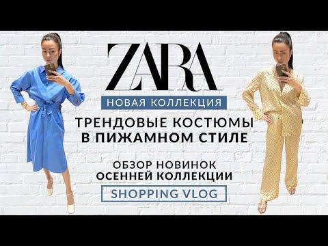 Zara Новая коллекция август 2020 новинки осенней коллекции шоппинг влог - Ruslar.Biz