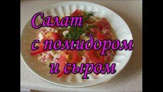 Салат c сыром и помидорами. Простой рецепт