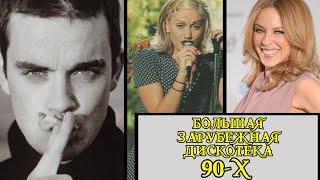 Большая зарубежная СУПЕРДИСКОТЕКА 90-Х // Самые популярные зарубежные хиты которые мы слушали в 90-х