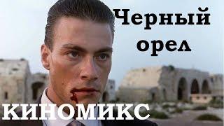 Черный орел / Фильм 1988г. / Киномикс