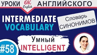 #58 Intelligent - Умный  📘 Intermediate vocabulary, synonyms - Английский словарь| OK English
