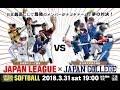 ソフトボール 2018 日本男子リーグ選抜 vs 全日本大学男子選抜/3 31 ナゴヤドーム