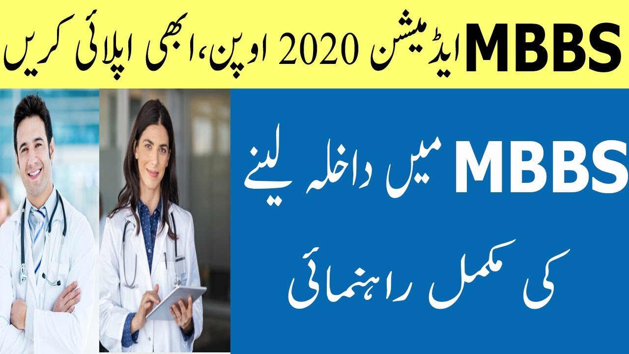 MBBS ADMISSION 2020 Open,Apply Now ! MBBS In KYRGYZSTAN For Pakistani Students ! MBBS In KYRGYZSTAN