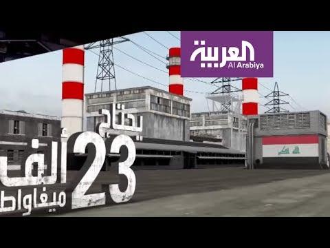أزمة الكهرباء متأصلة في العراق  - نشر قبل 7 ساعة