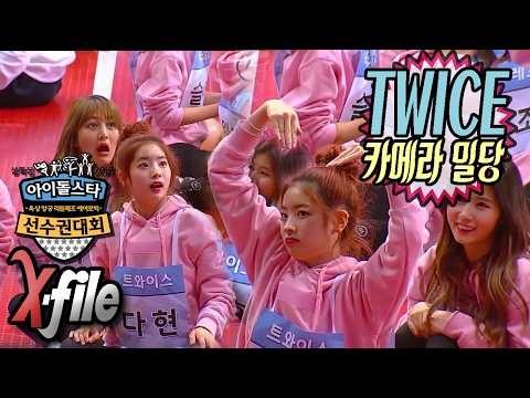 [2017 ISAC Unreleased Cut] TWICE 'DAHYUN' Playin' Games w/ Camera