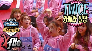 [2017 ISAC Unreleased Cut] TWICE