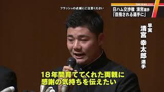 プロ野球のドラフト会議が26日、東京都内で開かれ、高校歴代最多とされ...