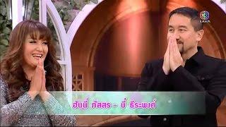 สมาคมเมียจ๋า   ฮันนี่ ภัสสร - บี๋ ธีระพงศ์   26-11-57   TV3 Official