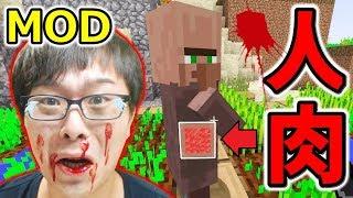 【閲覧注意】マイクラで人肉食べたら血が出てきた…!マインクラフトMOD