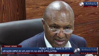 The latest Amharic News April  23, 2019