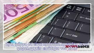 Κοινωνικό μέρισμα 2017: πώς να κάνετε την αίτηση στο koinonikomerisma.gr