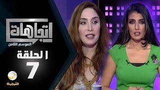 برنامج اتجاهات الموسم الثامن حلقة 7 - المغنية الأمريكية رحيلا، تعيش مع البدو وتغني خليجي