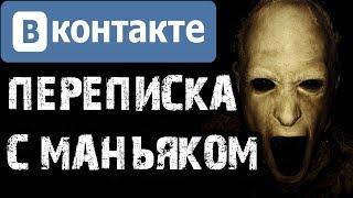 Страшилки на ночь - ПЕРЕПИСКА С МАНЬЯКОМ В ВКОНТАКТЕ - Страшные истории