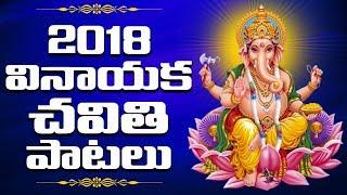 వినాయక చవితి 2018 పాటలు | Vinayaka Chavithi Songs | Lord Ganesh Songs | Bhakthi
