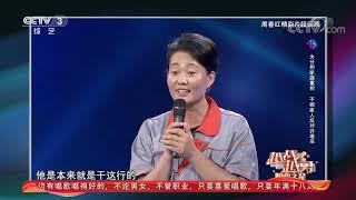 [越战越勇]为分担家庭重担 周春红不顾家人反对开塔吊  CCTV综艺