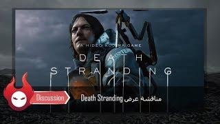 مناقشة عرض Death Stranding من مؤتمر Sony E318