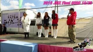 2015 SUGO JMX Final で行われたステージイベントです。 石川阿沙恵 小...
