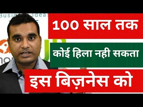 India's Most profitable business As StartUp | Start Yoga StartUp Business Today