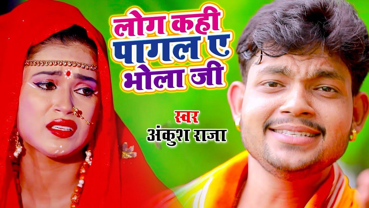 लोग कही पागल ए भोला जी #Ankush Raja | #Dimpal Singh | HD VIDEO | काँवर गीत 2021