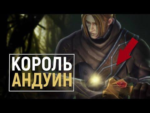 ДУША ВАРИАНА ВСЁ-ТАКИ ЖИВА!!! | Wow: Legion