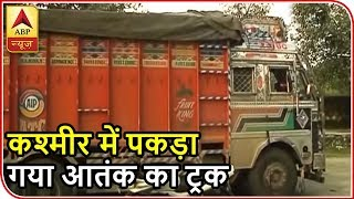 Know How This Truck HELPS Terrorist Infiltrate India | ABP News