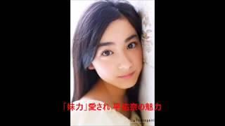 女優・平祐奈が、平家の「20歳になるまでやってはいけないこと」をバラ...