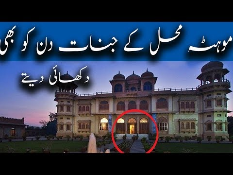 Mohatta Palace Most haunted Place in karachi | Asaib Zada Mehal
