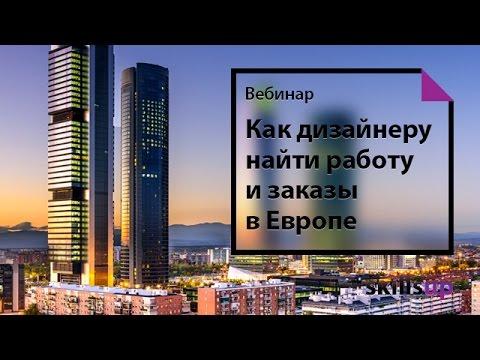 Как дизайнеру найти заказы и работу в Европе (вебинар с UI дизайнером)
