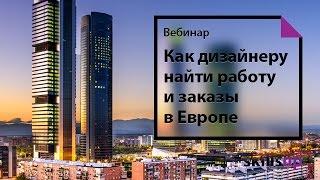 Как дизайнеру найти заказы и работу в Европе (вебинар с UI дизайнером)(, 2015-08-20T19:24:31.000Z)