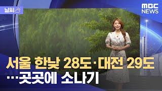 [날씨] 서울 한낮 28도·대전 29도…곳곳에 소나기 …