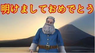 【Rおじ】2019明けましておめでとう!【Mountain】