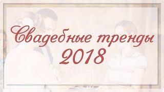 Какие Будут Свадебные Тренды 2018 Года?