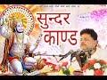 Sunder Kand Path  By Murlidhar Ji Maharaj - 29 May | Rishikesh (U.K.)