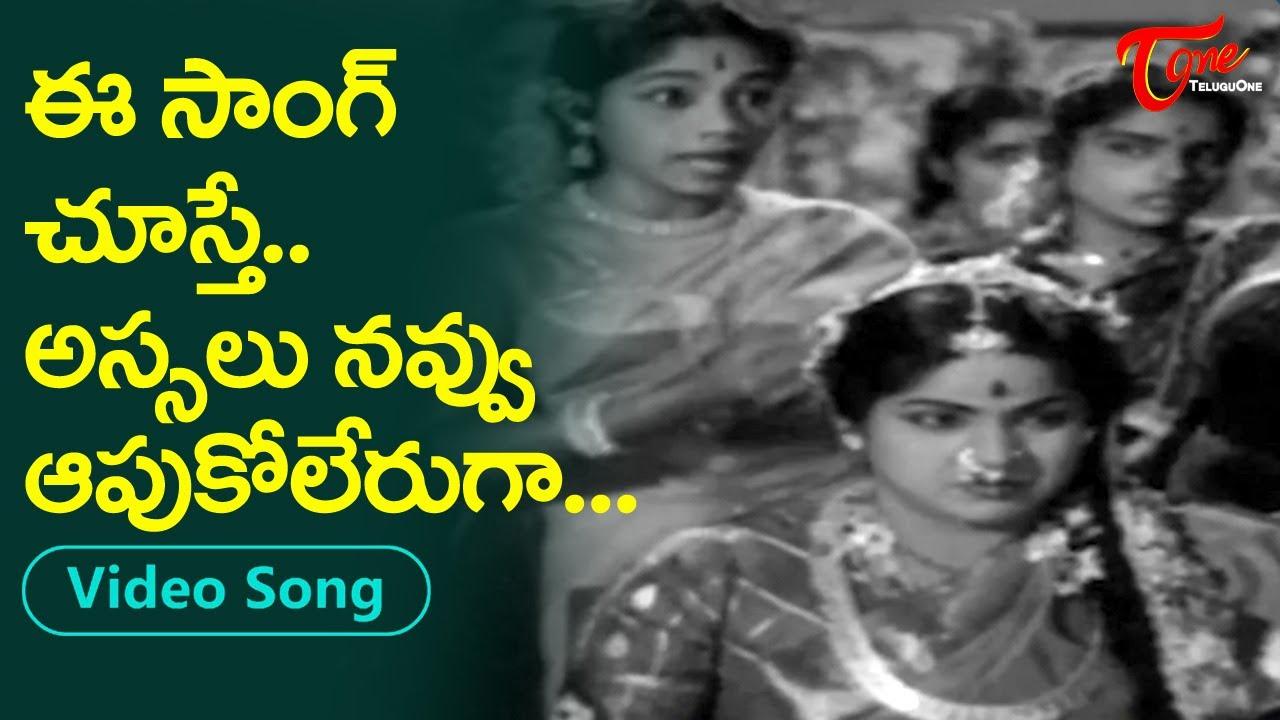 ఈ సాంగ్ చుస్తే అస్సలు నవ్వాపుకోలేరు..| Suryakantam, Ramana Reddy Best Comedy Song | Old Telugu Songs